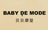贝贝摩登BABY DE MODE台历印刷